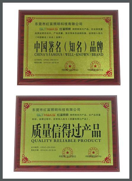 中国著名&质量信得过.jpg